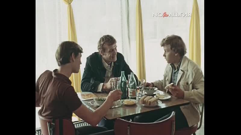 ➡ Каникулы Кроша 1980 Мини сериал 1 серия