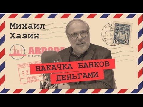 Правительство будет помогать только олигархам Михаил Хазин