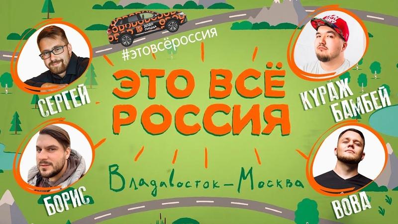 ЭтоВсёРоссия • Путешествие Владивосток Москва на машине по версии Кураж Бамбей