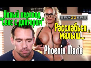 Phoenix Marie Секс со зрелой мамкой секс порно эротика sex porno milf brazzers anal blowjob milf anal секс инцест трахнул русско