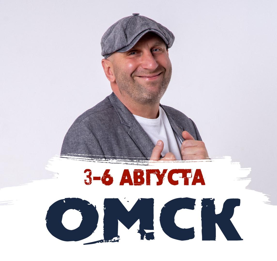Афиша Омск Сатья в Омске 3-6 августа 2020