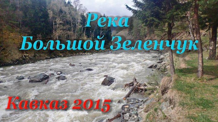 Кавказ 2015 Река Большой Зеленчук Пороги 1 ый Взрывной Пушка и 5 ый Взрывной Косой