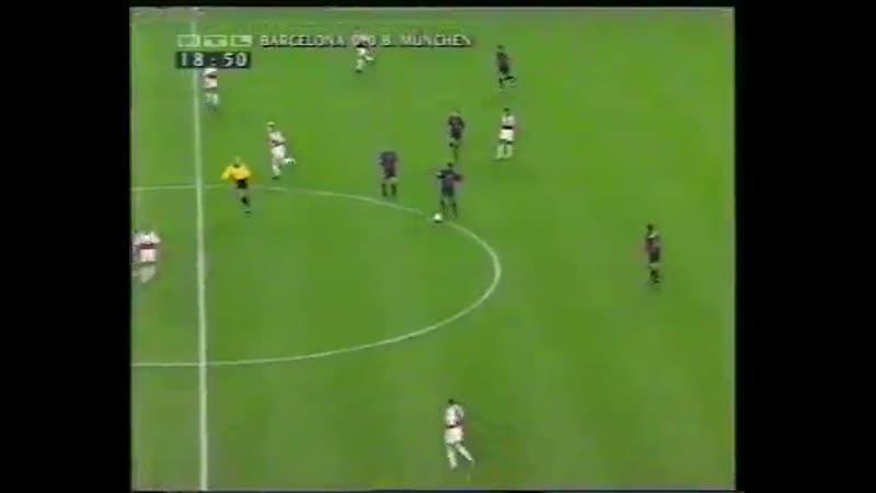ЛЧ 1997-98 4-й тур Барселона - Бавария 1 тайм