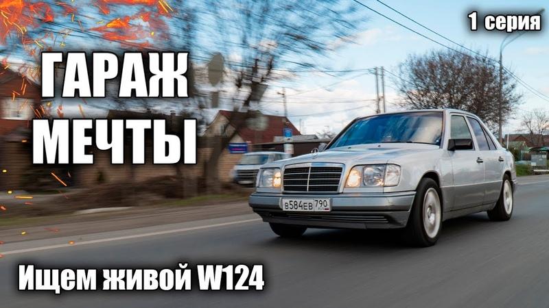 ГАРАЖ МЕЧТЫ 1 Серия Найти машину мечты и не сойти с ума