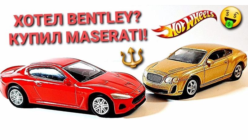 ХОТВИЛС ОБЗОР MASERATI И BENTLEY - КРУТЫЕ НАХОДКИ! (Hotwheels, Welly, RMZ City, Mobicaro)