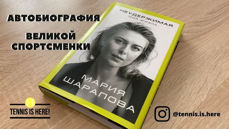 Мария Шарапова книга автобиография Maria Sharapova unstoppable