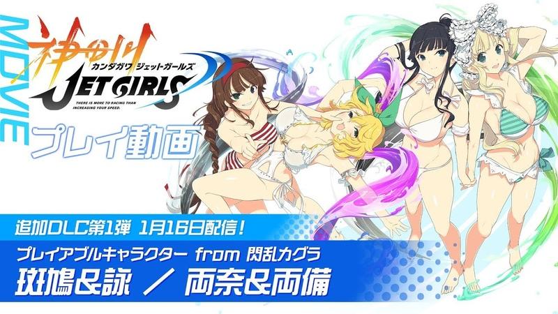 PlayStation®4『神田川JET GIRLS』プレイ動画 ~追加DLC第1弾「斑鳩&詠 両奈&両備」~