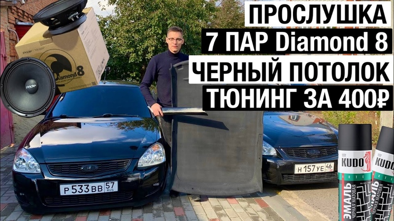 КРУТОЙ ТЮНИНГ САЛОНА ПО ДЕШМАНУ за 400₽ КУПИЛ 3 ПАРЫ Diamond 8