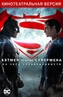 Бэтмен против Супермена На заре справедливости Batman v Superman Dawn of Justice, 2016 Всё о фильме на ivi