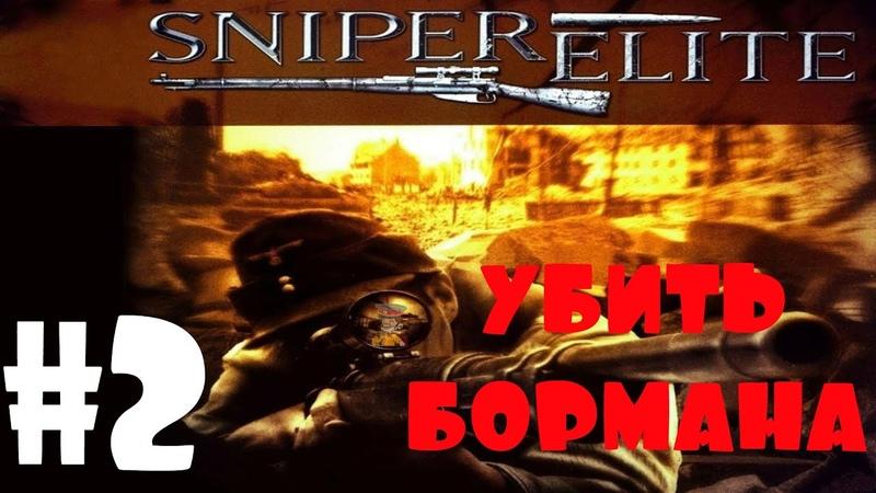 Прохождение игры Sniper Elite 1 Миссия 2 Убить Бормана