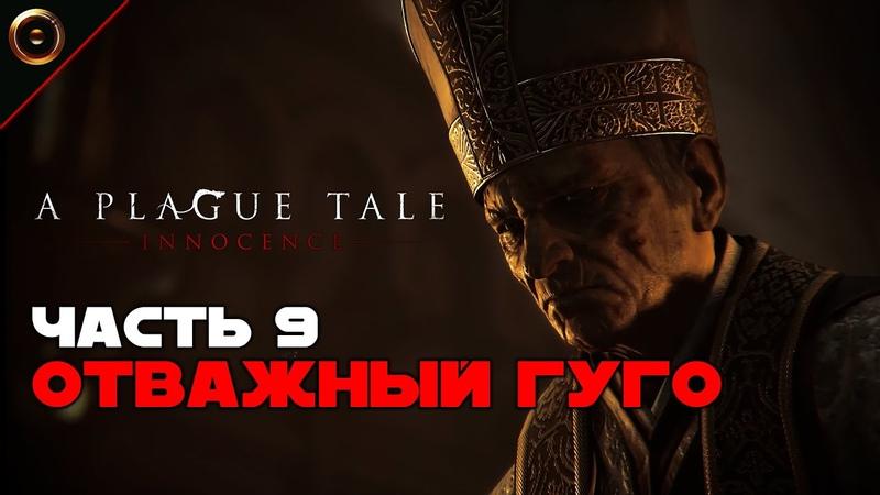 Прохождение A Plague Tale Innocence с русской озвучкой ➤ Часть 9 Отважный Гуго